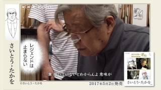 「浦沢直樹の漫勉」シリーズのDVD発売予告動画のロングバージョンです。...