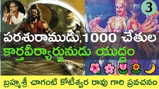 🔪 Parasurama vs 1000 hands Karthaveeryarjuna Pravachanam by#chaganti koteswara rao garu 🌺