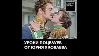 Как Юрий Яковлев научил целоваться Ларису Голубику