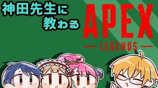 【APEX】LLカニ缶が神田塾に入塾したようです。