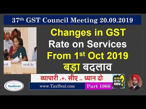 Breaking News I Changes GST Rate On Services From 1st Oct 2019  By 37th GST Council Meeting