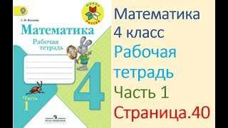 Математика рабочая тетрадь 4 класс  Часть 1 Страница.40  М.И Моро