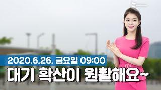 [웨더뉴스] 오늘의 미세먼지 예보 (6월 26일 09시…