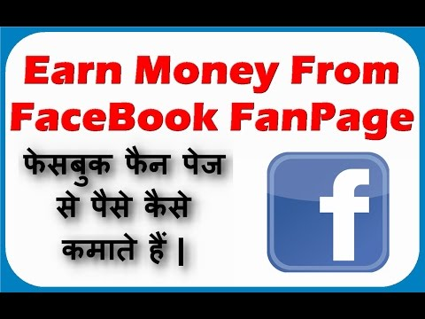 How To Earn Money From Facebook Fan Page IN HINDI