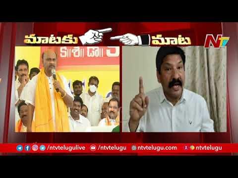 War of Words Between YCP MLA Jogi Ramesh VS Ex Minister Ayyanna Patrudu l NTV