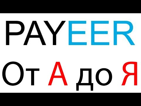 видео: payeer - Ввод, Вывод, Обмен, Перевод, Регистрация payeer кошелька | upavla.ru