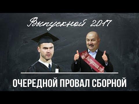 Сборная России по футболу Футбол СПОРТ ЭКСПРЕСС