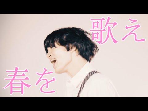 【Music video】アルナイル / EARNIE FROGs 【永い冬を越えて】