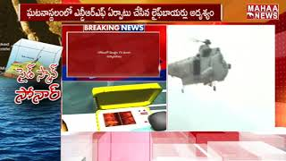 How Side Scan Sonar Worked In Papikondalu Boat Incident   MAHAA NEWS