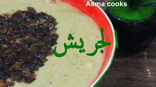 تحميل فيديو طريقة عمل الجريش السعودي _ Asma cooks