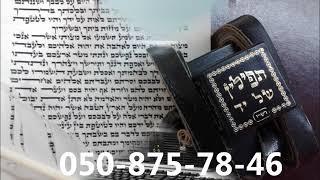 בית חסד קרית מוצקין שעות פתיחה 050-875-78-46| טלפון בית חסד קרית מוצקין