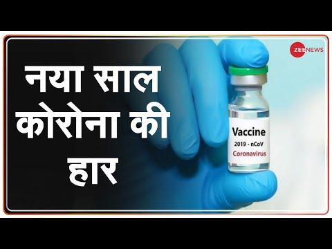Corona Vaccine पर महामंथन, PM Modi ने की समीक्षा बैठक | Hindi News | Latest News