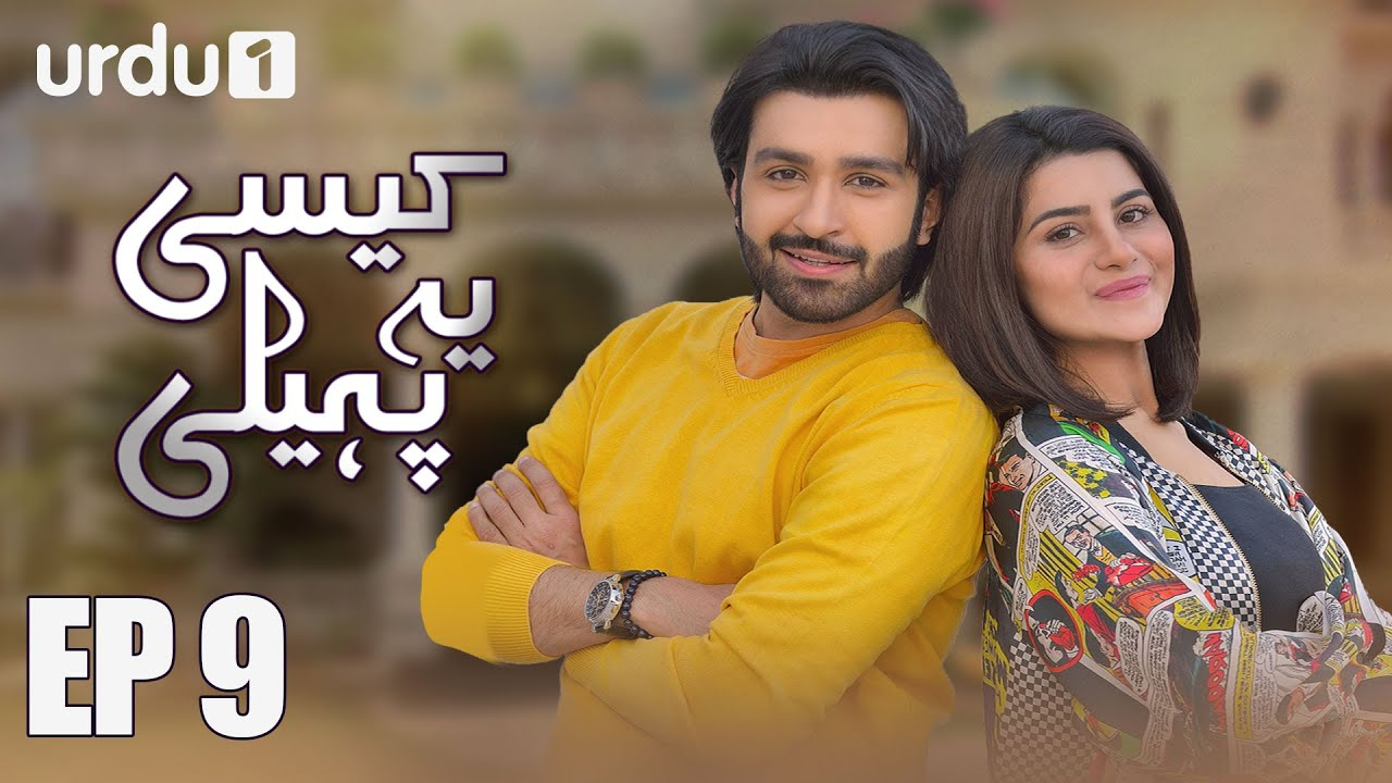 Kesi Ye Paheli  - Episode 9 | Urdu 1 Dramas | Sohai Ali Abro, Azfar Rehman, Sana Askari