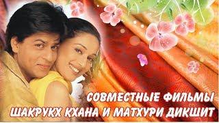 Шахрукх Кхан и Мадхури Дикшит Совместные фильмы