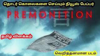 Premonition | story explained in Tamil|Tamil dubbed hollywood moviel Tamil dubbed movies