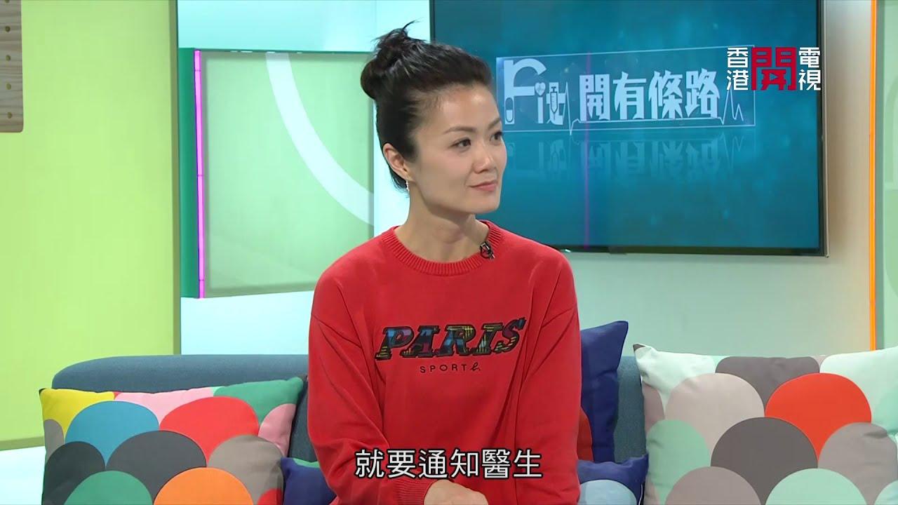 Fit 開有條路 EP186 - 香港開電視 - YouTube