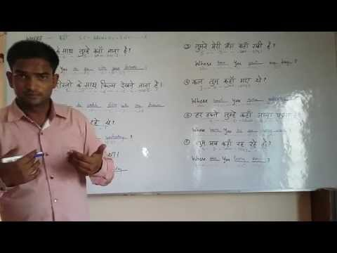 WHERE  -  part 1 .English (spoken ) Class through Hindi. Grammar . Course.    WH - Questions.