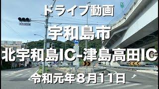 北宇和島IC〜津島高田IC(2019.8.11)