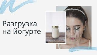 постер к видео Худею на йогурте.Проверка диеты