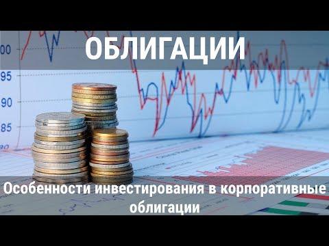 Особенности инвестирования в корпоративные облигации