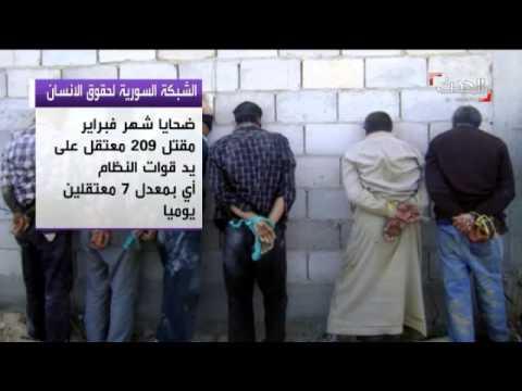 ضحايا شهر فبراير في سوريا