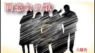 六耀舎メンバーによる歌唱「同窓会の歌」ライブ版