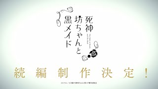 TVアニメ『死神坊ちゃんと黒メイド』続編制作決定スペシャルCM