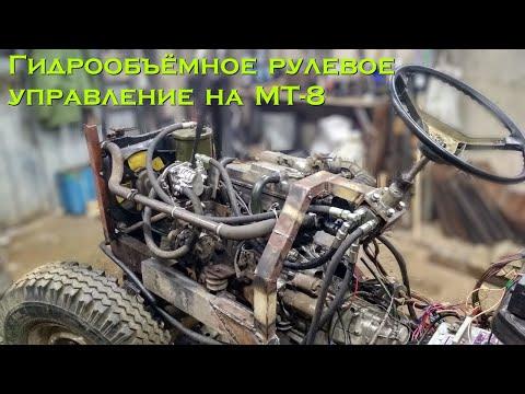 Гидрообъёмное рулевое управление [МТ-8 серия 10]