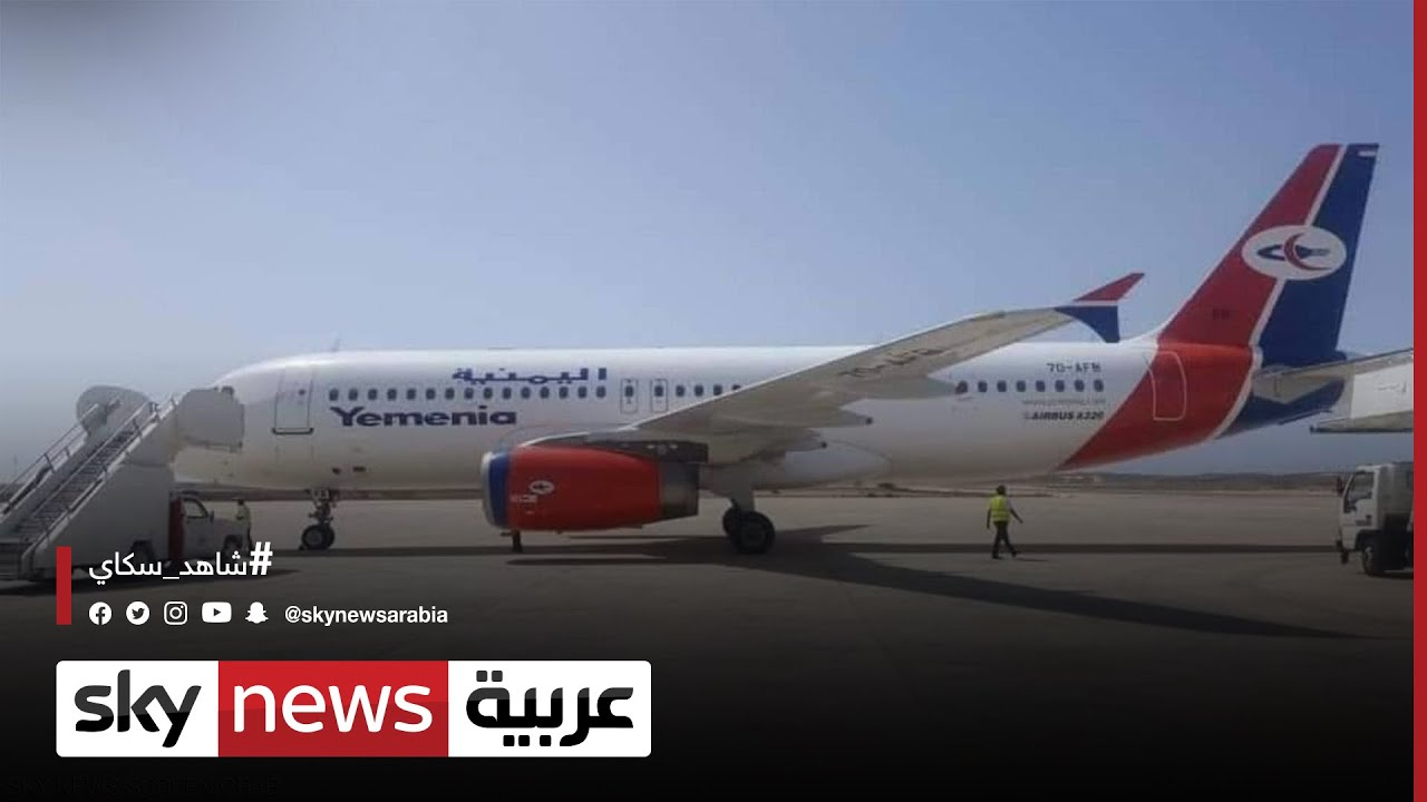 عودة الحركة الملاحية إلى مطار الريان الدولي بالمكلّا  - نشر قبل 2 ساعة