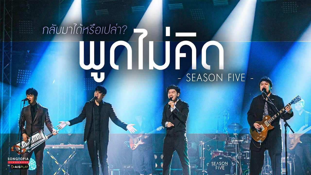 พูดไม่คิด - SEASON FIVE | กลับมาได้หรือเปล่า? | Songtopia Livehouse