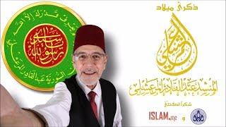 Gambar cover ذكرى ميلاد الشيخ عبد القادر المرعشلي 2019