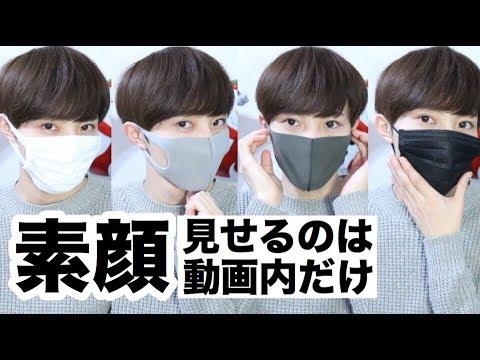 【おすすめ】マスクで顔面偏差値5万アッップ