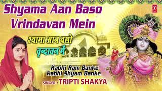 रविवार Special भजन I Shyama Aan Baso Vrindavan Mein, TRIPTI SHAKYA,Kabhi Ram Banke Kabhi Shyam Banke