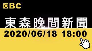 【東森晚間焦點新聞】2020/06/18 吳宇舒主播