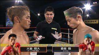 大岩翔大vs森坂陸 KHAOS.3 Money in the KHAOS決勝戦/3分3R・延長1R