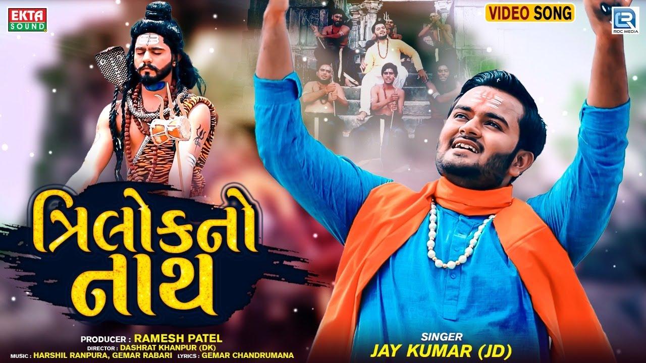 TRILOKNO NATH | Full Video | Jay Kumar (JD) | Latest Gujarati Song 2020 | Sawan Special Song