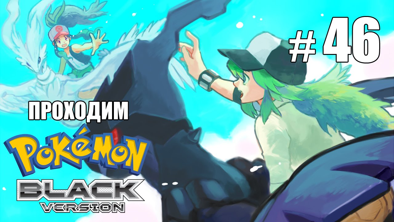Настоящие друзья - Pokemon Black - #46 - YouTube