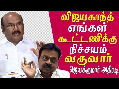 Soon  Vijayakanth  will be joining with us Minister Jayakumar Tamil news live    in a press conference today ministers of fisheries Jayakumar state that we are talking to dmdk leader Vijayakanth the  talks or smooth   soon we are expecting good news from Vijayakanth.   Jayakumar also said that we are talking to other political parties wishes are in DMK alliance and they have also expressed their willingness to join with a detail led BJP Alliance   More tamil news tamil news today latest tamil news kollywood news kollywood tamil news Please Subscribe to red pix 24x7 https://goo.gl/bzRyDm  #tamilnewslive sun tv news sun news live sun news