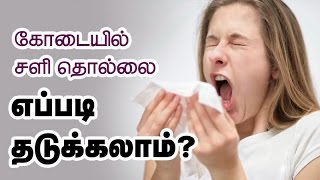 How to prevent cold in summer? - Health Tips in Tamil