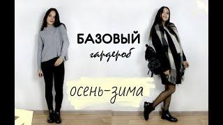 видео Модная одежда для офиса - осенний стиль, что с чем носить