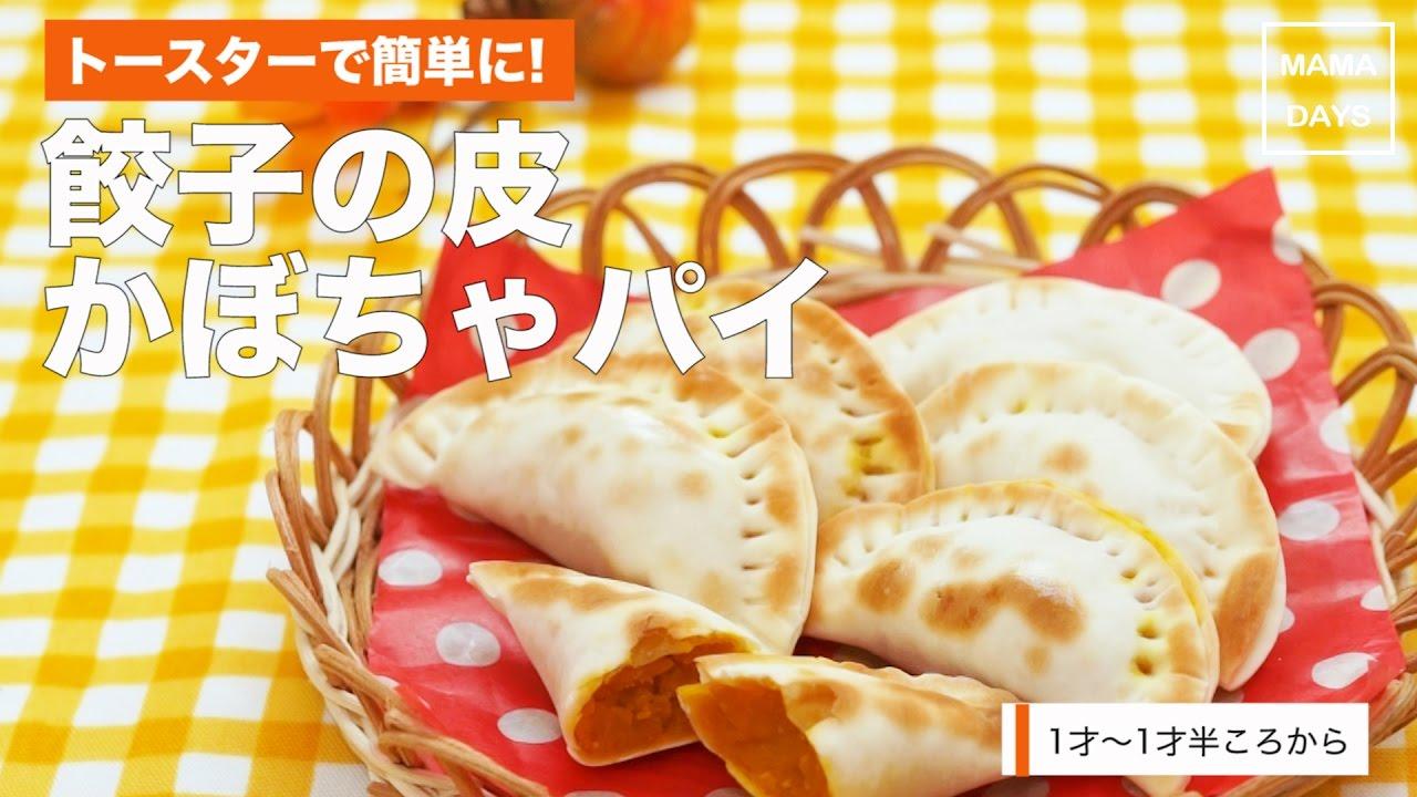 [離乳食1才から]トースターで簡単に!餃子の皮かぼちゃパイ|ママ 赤ちゃん 初めてでも 簡単 レシピ 作り方 , YouTube