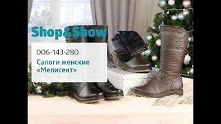 Сапоги женские «Мелисент». «Shop and Show» (обувь)