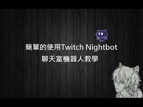 【藤原KaiTo】簡單的使用Twitch Nightbot聊天室機器人教學 - YouTube