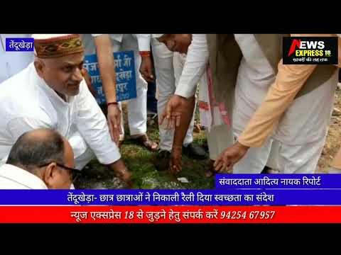 तेंदूखेड़ा में मनाई गई गांधी जयंती, किया पौधरोपण