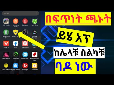 Ethiopia:ግዴታ ስልካቹ ላይ ሊኖር የሚገባ አፕ Best anti malware app 2020 ashruka Eytaye yesuf app lij bini tube