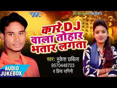 Kare DJ Wala Tohar Bhatar Lagata  - AUDIO JUKEBOX - Mukesh Chhabila - Bhojpuri Hit Songs 2017