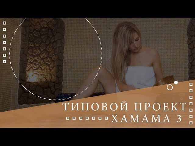 ✅ Типовой проект хамама №3⚜ 3D Визуализация турецкой бани🌡Все о хамаме ⚜⚜⚜