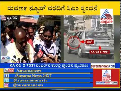 CM Kumaraswamy Instructs To Take Immediate Action On Man Who Openly Displayed Gun