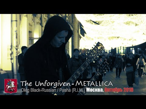The Unforgiven (Metallica). Oleg Black-Russian / Pasha (R.i.M.)