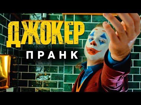 ДЖОКЕР ПРАНК | КИНО | ЛИФТ | ТУАЛЕТ